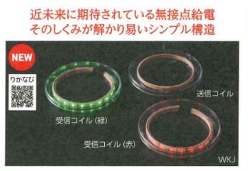 ワイヤレス給電学習キット【LEDユニット】のご案内