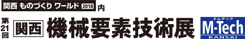 関西機械要素技術展に出展します!