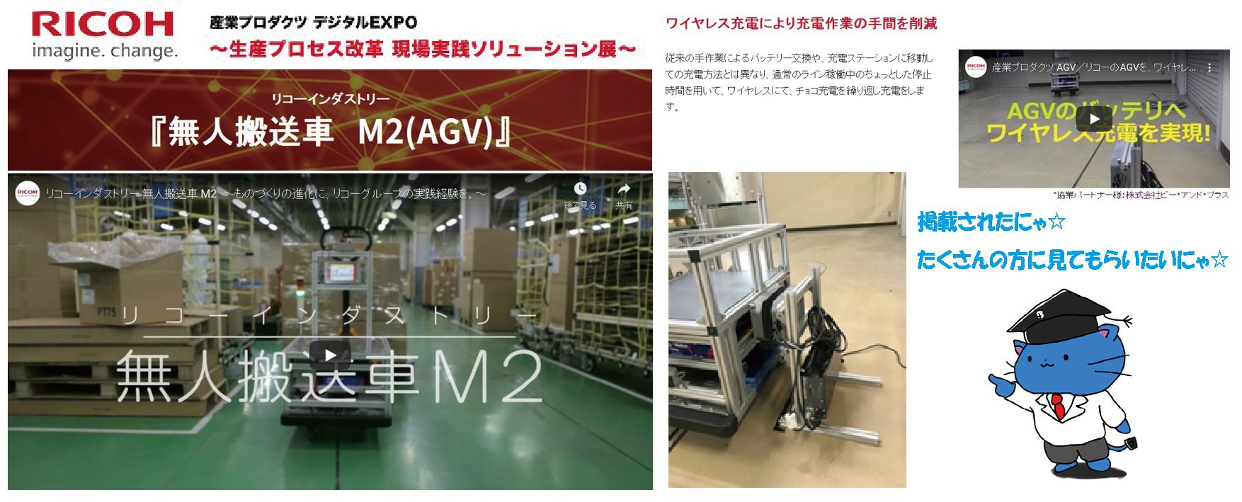 リコージャパン㈱様のWEB展示会(デジタルEXPO)に600Wワイヤレス充電システムを掲載いただきました!