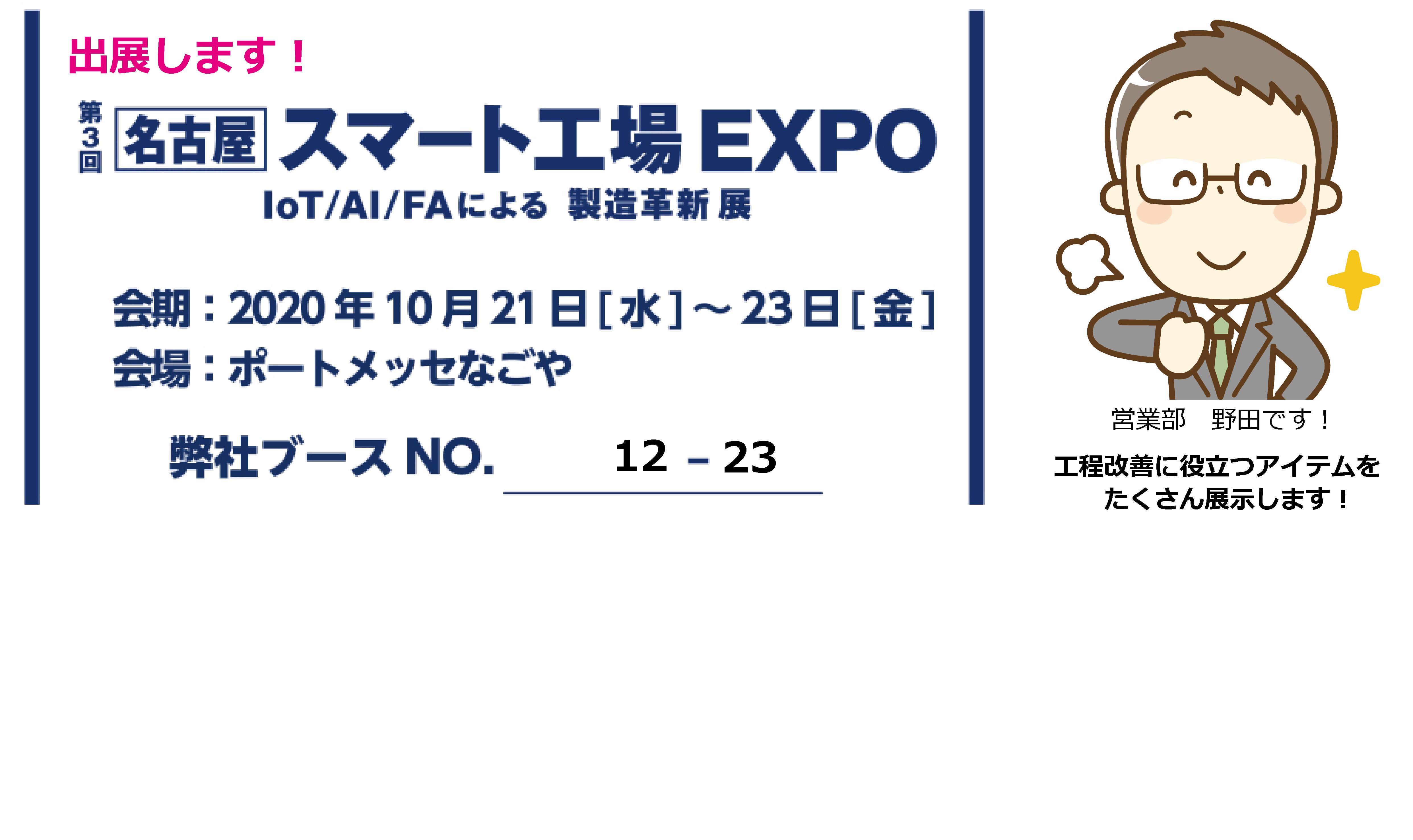 第3回:名古屋スマート工場EXPO出展のお知らせ