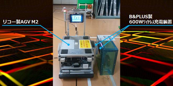 【導入事例】富士通インターコネクトテクノロジーズ(株)様のAGVに600Wワイヤレス充電システムを採用いただきました!