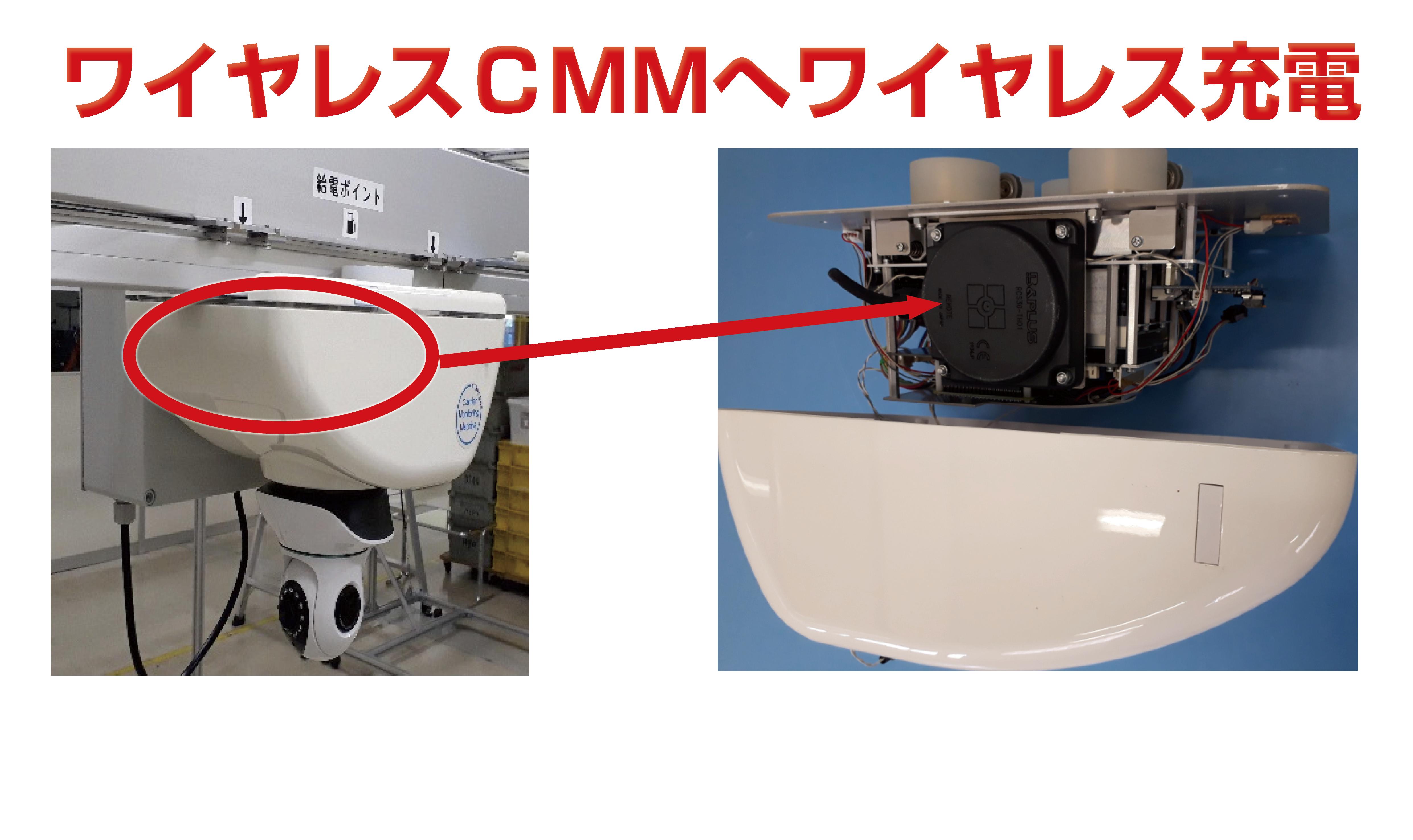 【導入事例】東京通信機工業株式会社様の開発中のCMMに30Wリチウムイオン電池用充電リモート(ワイヤレス充電器)が採用されました