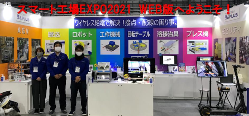 第5回スマート工場EXPOの出展デモ機の情報を公開!