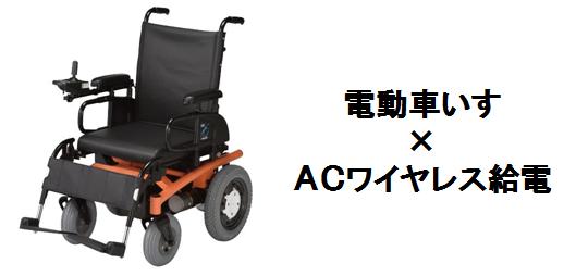 新技術「ACワイヤレス給電」を電動車椅子で使ってみた!