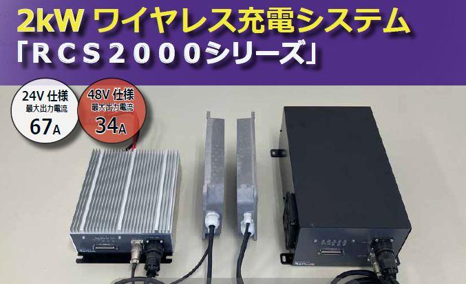 『2kWワイヤレス充電システム』リリース開始しました!