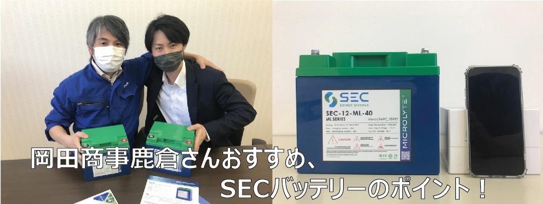 【バッテリー紹介】鉛バッテリーからの置き換え簡単、豊富ラインナップのSECバッテリー