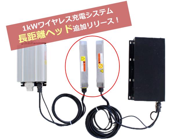 1kWワイヤレス充電【長距離ヘッド】を追加リリース!