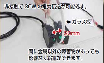 非接触で30Wの電力伝送が可能です。