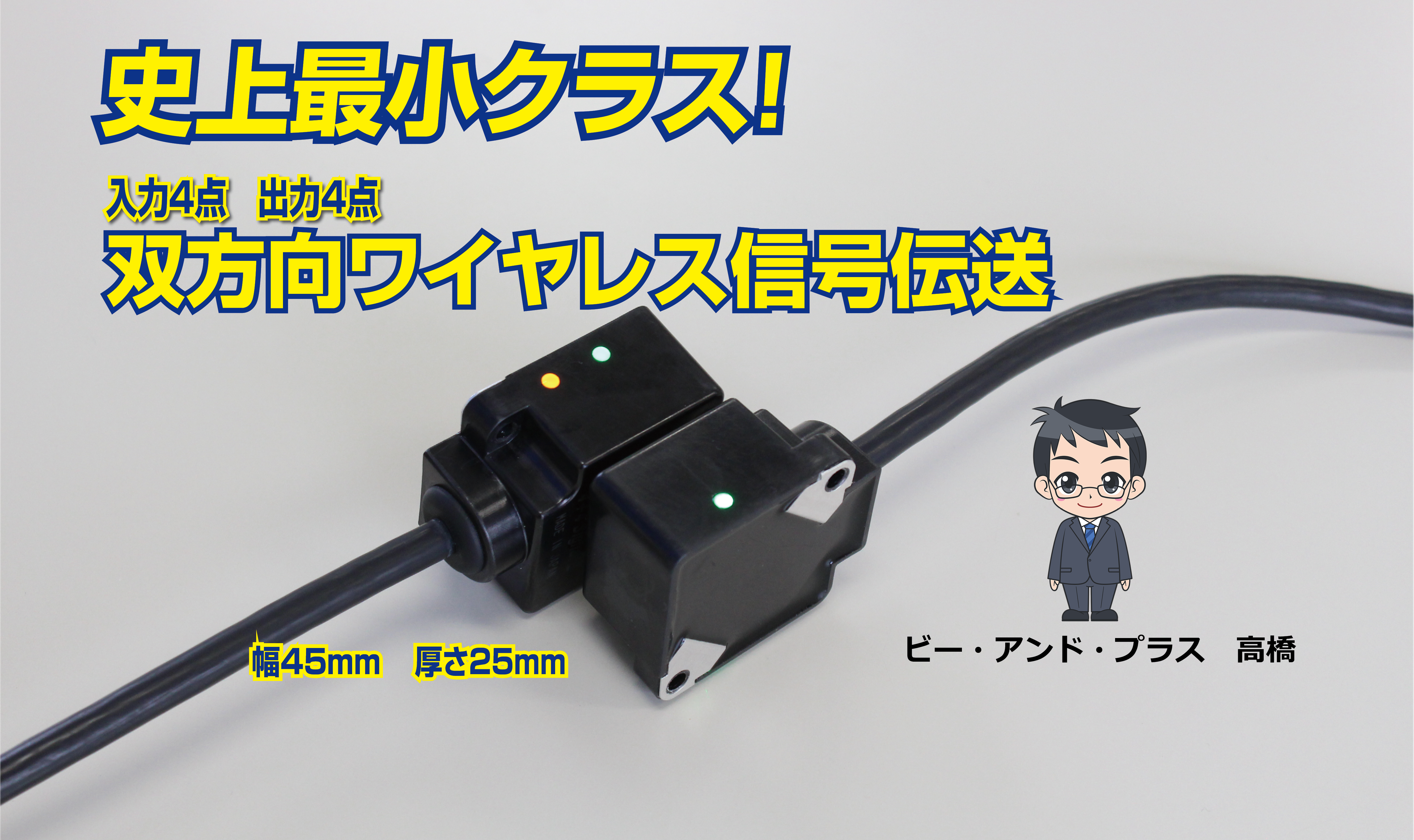 【4+4】双方向信号&24V1Aをワイヤレス伝送できるコンパクトタイプ発売!