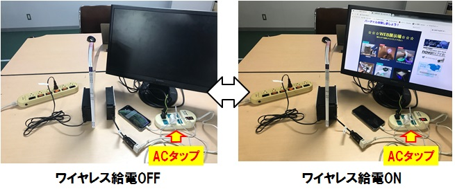 A03_AC給電でも.jpg