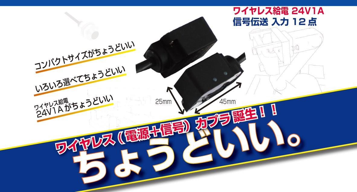 ちょうどいい!選べるコンパクトサイズ24V1Aハイパワーのワイヤレス給電システム!