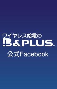 B&Plus 公式facebook