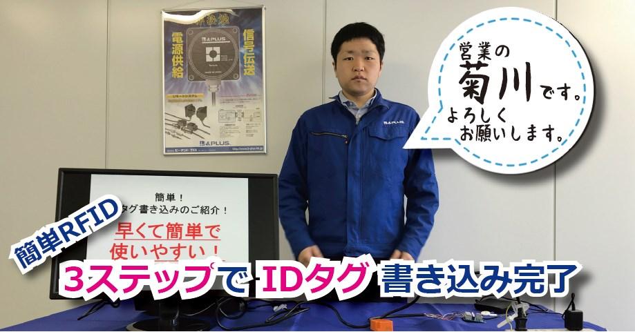 【営業のおすすめ!第6弾 】簡単RFID  3ステップでIDタグに書き込みできる!