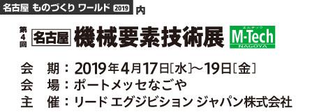 名古屋機械要素技術展に出展します!