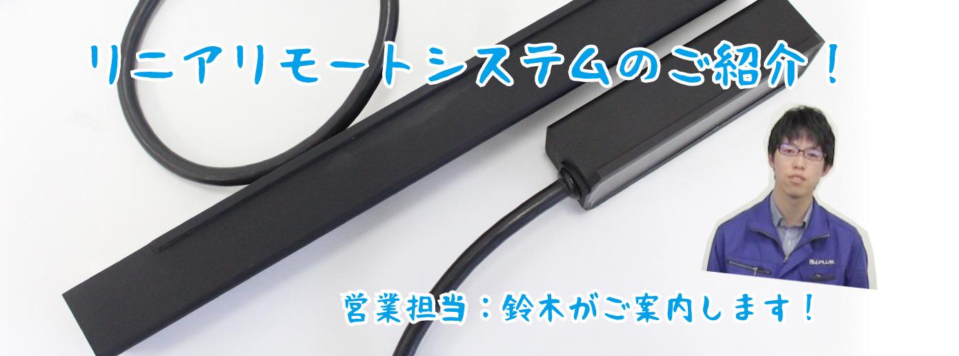 【営業のおすすめ!第3弾】スライドしながらワイヤレス給電!リニアリモートシステム!