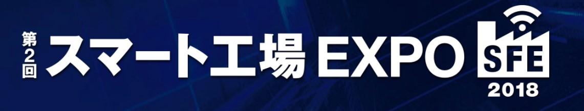 2018スマート工場EXPO 出展のお知らせ