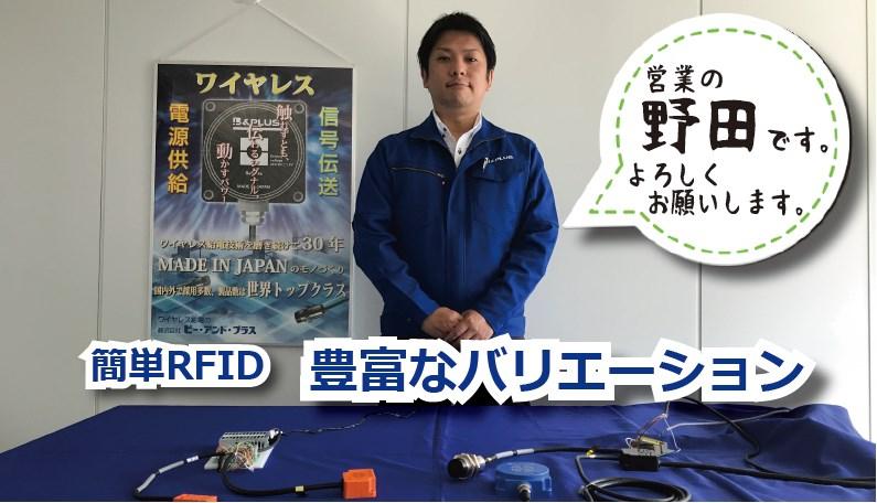 【営業のおすすめ!第4弾 】簡単RFID  8ビットシステムの豊富なバリエーション