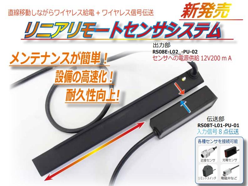 リニアリモートセンサ 新発売!!