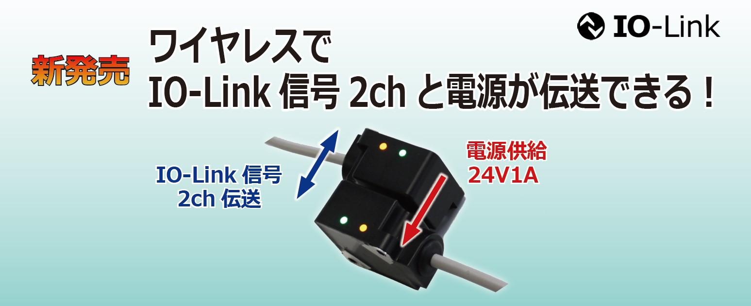 新発売!IO-Link通信可能なコンパクトサイズのリモートセンサ!