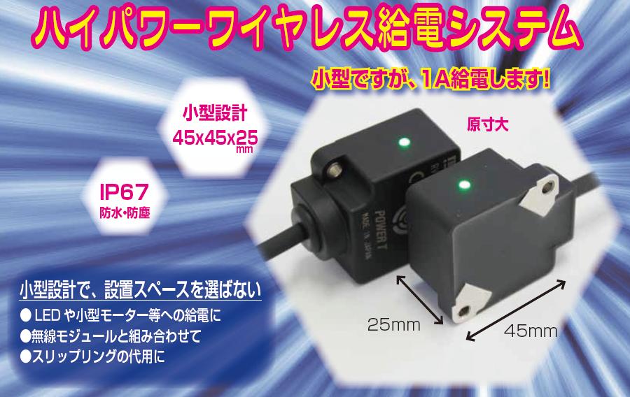 コンパクトサイズ24V1Aのワイヤレス給電システムが新登場!