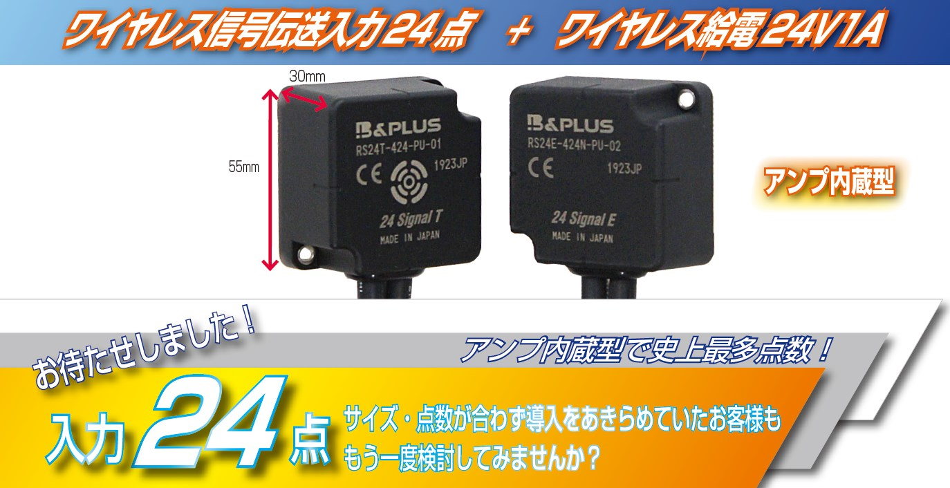 革新的!入力24点ワイヤレス信号伝送 & 24V1Aワイヤレス給電ができる製品が新登場