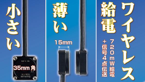 35mm角で720mWのワイヤレス給電!設置場所を選ばないリモートシステム登場!