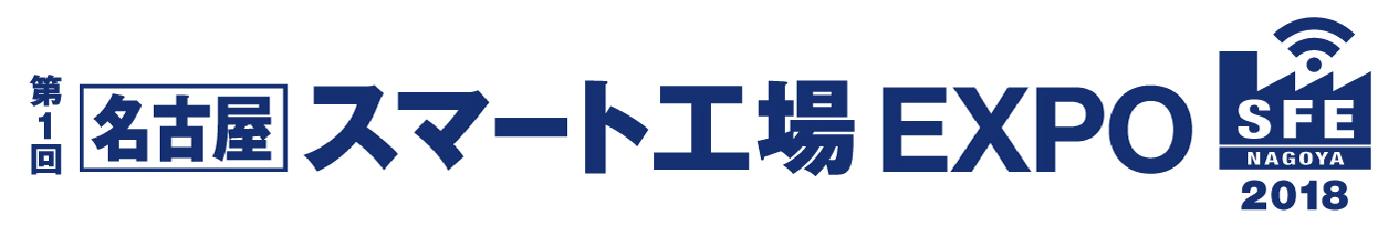 第1回 名古屋スマート工場EXPOに出展します!