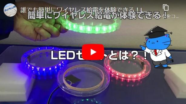 LEDで簡単にワイヤレス給電体験!