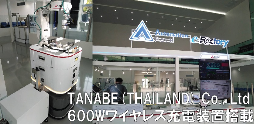 [Case Studies] Tanabe Engineering Corporation exhibit New AGV with 600W wireless battery charger at Automation Park of Mitsubishi FA Thailand!