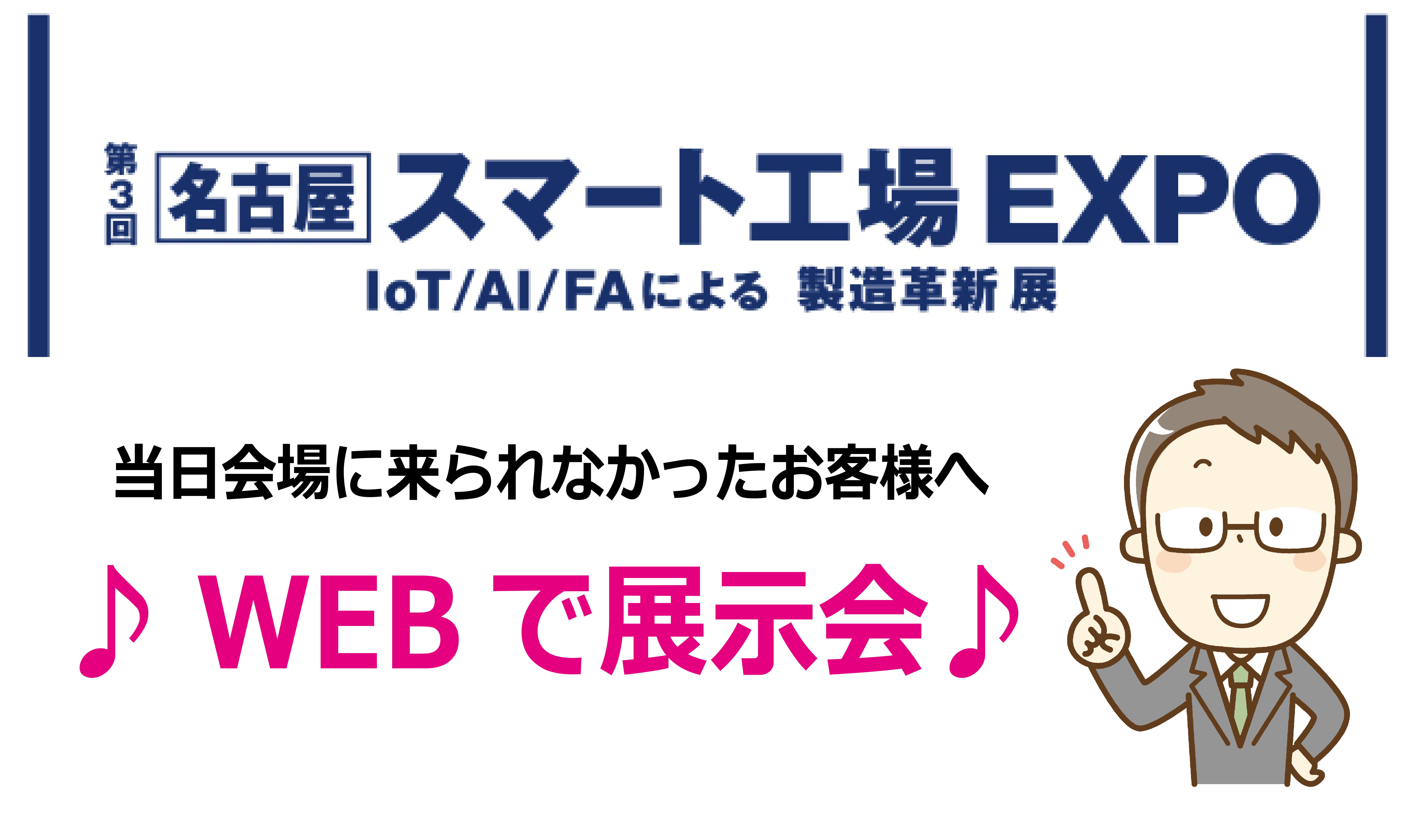 名古屋スマート工場EXPO ♪WEB展示会♪