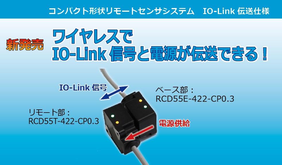 コンパクトサイズのIO-Link通信可能なリモートセンサシステム 近日新発売予定!!