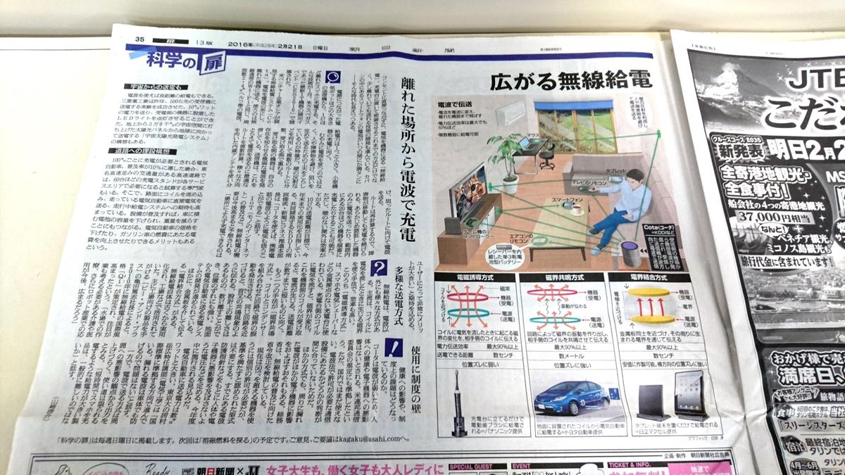 朝日新聞社様の2/21朝刊「科学の扉」に掲載されました