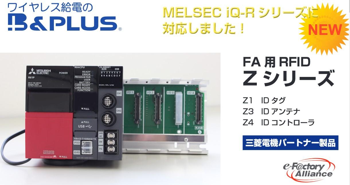 【8/24配信DM】iQ-Rにも対応!バス直結のIDコントローラ!