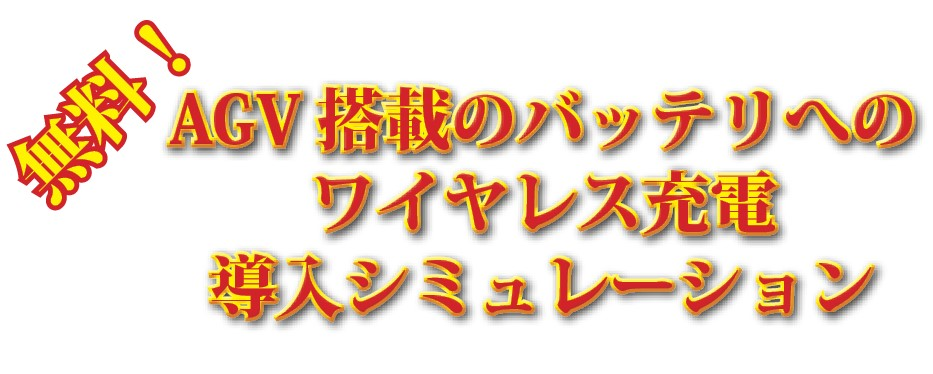無料実施!!AGVのワイヤレス充電シミュレーション!!