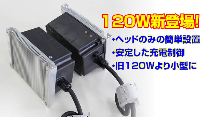 アンプ不要で120W!新しくなったワイヤレス給電・充電システム!