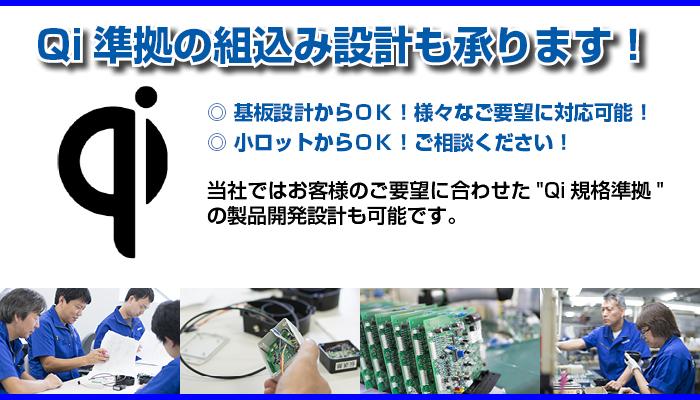 Qi(ワイヤレス給電)の製品化をサポートします!!