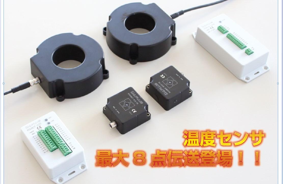 最大8点!温度センサへのワイヤレス給電と温度信号伝送が実現!!