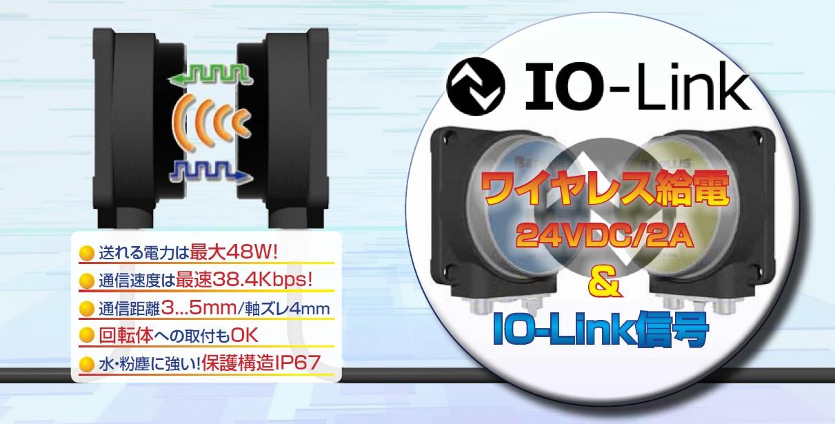 IO-Link信号にも対応!ワイヤレス給電で実現する自由度の高いネットワーク!