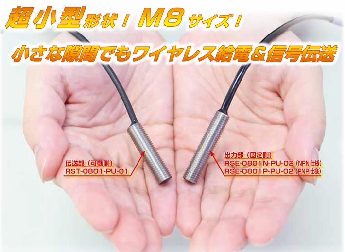 とにかく小さい!M8サイズでワイヤレス給電