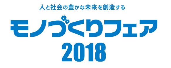 【九州地区展示会情報】モノづくりフェア2018に出展します!