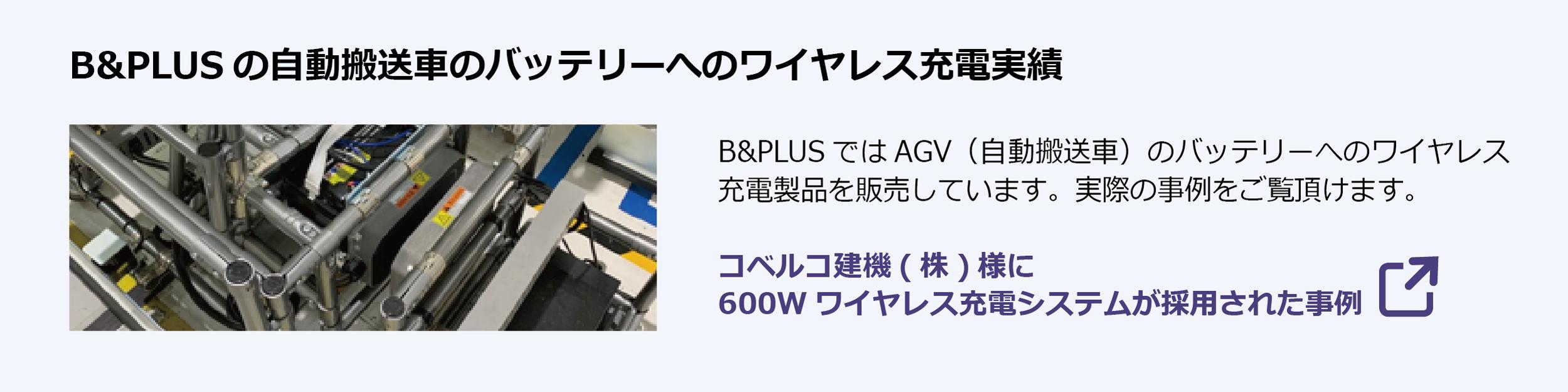 B&PLUSの自動搬送車のバッテリーへのワイヤレス充電実績