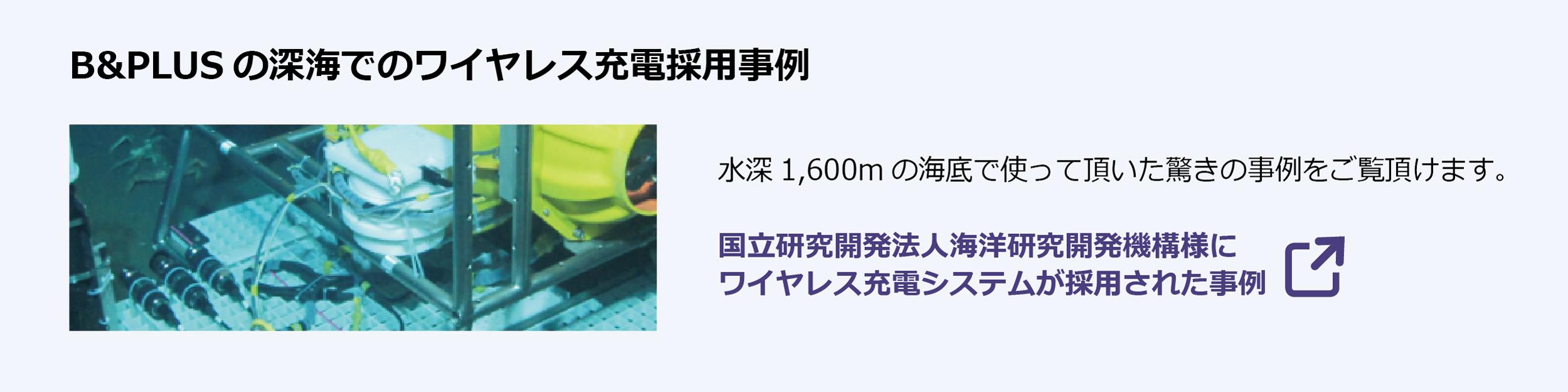 B&PLUSの深海でのワイヤレス充電採用事例
