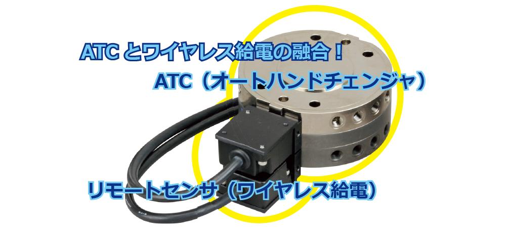 【導入事例】(株)コガネイ様のATCに採用頂きました!