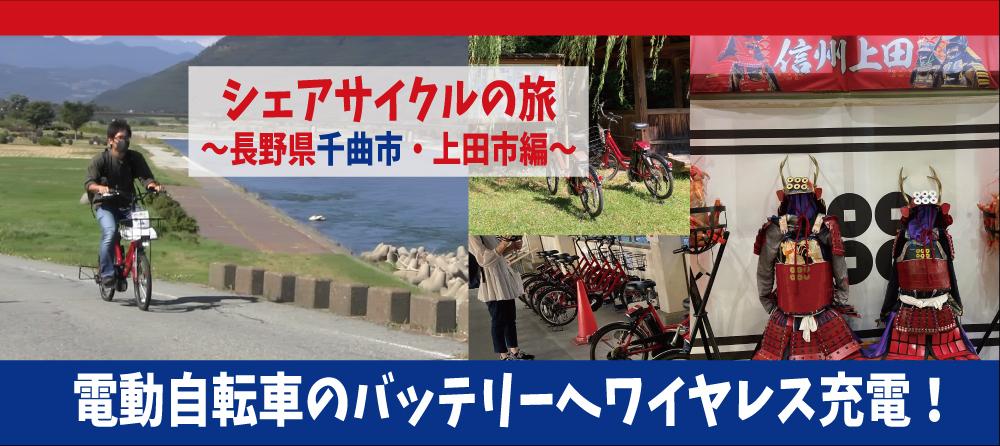電動自転車でラクラク!シェアサイクルの旅~長野県編~