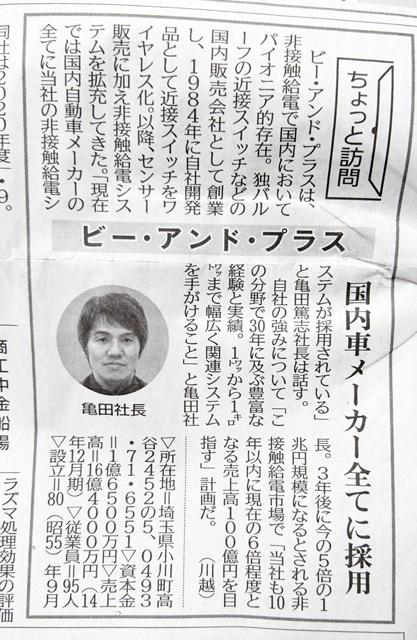 日刊工業新聞社様より取材を受け掲載して頂きました!