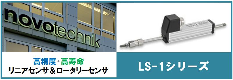 【連載企画】第4回<LS1製品紹介> リニアスケール・角度センサのnovotechnik社を国内正規代理店 B&PLUS営業Nが本音で紹介します!