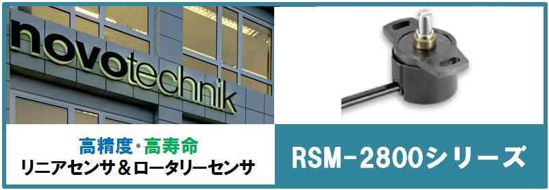 【連載企画】第5回<RSM-2800製品紹介>リニアスケール・角度センサのnovotechnik社を国内正規代理店 B&PLUS営業Nが本音で紹介します!