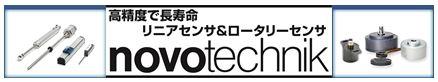 【連載企画】第1回 ロータリーセンサ・リニアセンサのnovotechnik社を国内正規代理店 B&PLUS営業Nが本音で紹介します!
