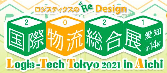 国際物流総合展2021【愛知】初出展します!
