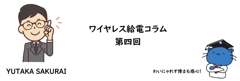 連載コラム第四弾 最終回!